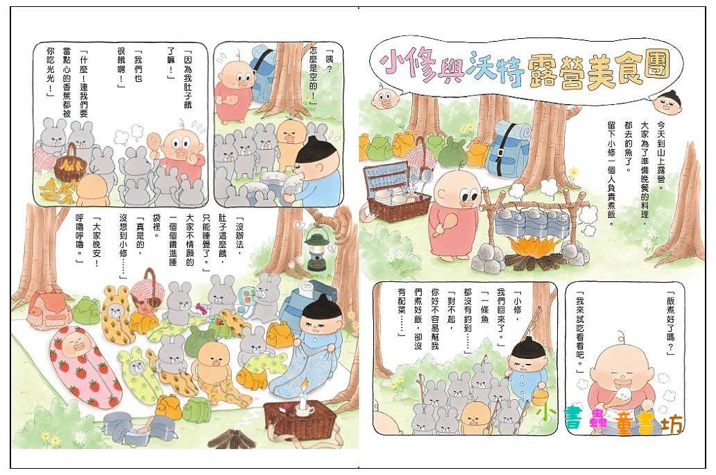 內頁放大:小修與沃特: 露營美食團 工藤紀子繪本(85折)