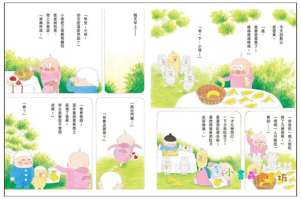 內頁放大:小修與沃特: 奇妙香蕉島 工藤紀子繪本 (85折)