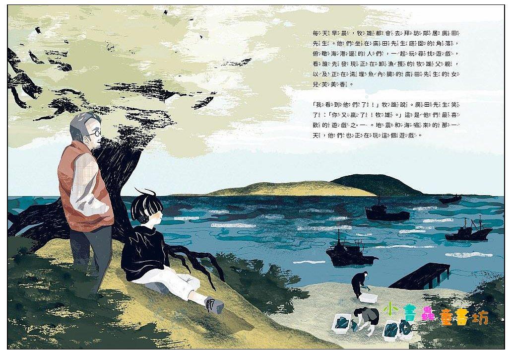 內頁放大:風中的電話亭 (79折)