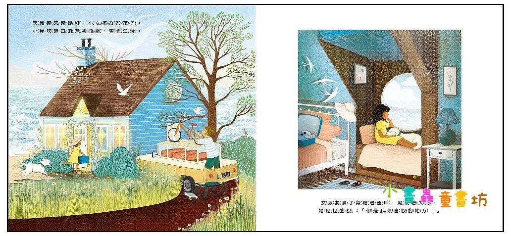 內頁放大:藍色小屋 (79折)