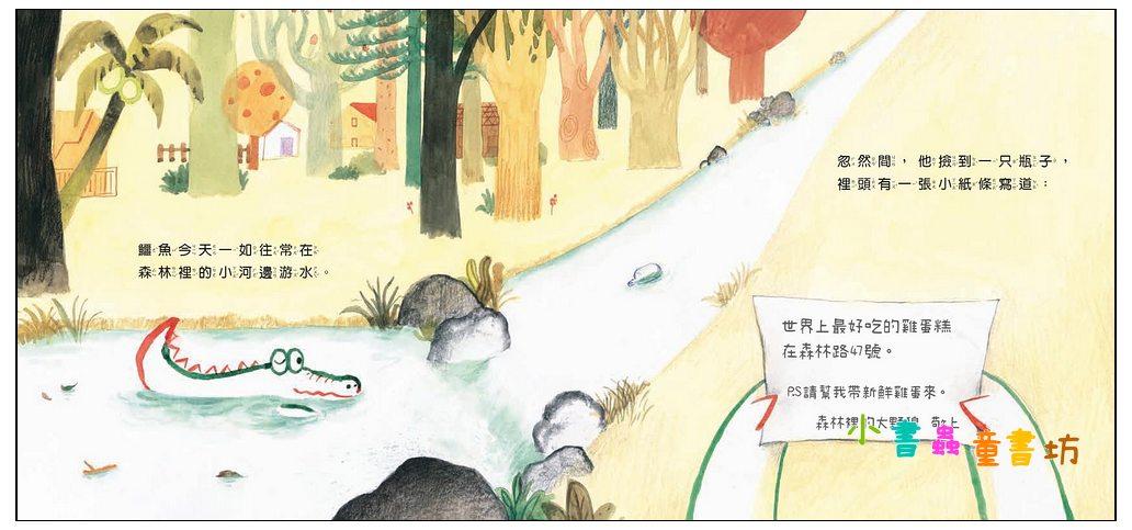 內頁放大:森林森林雞蛋糕 (79折)