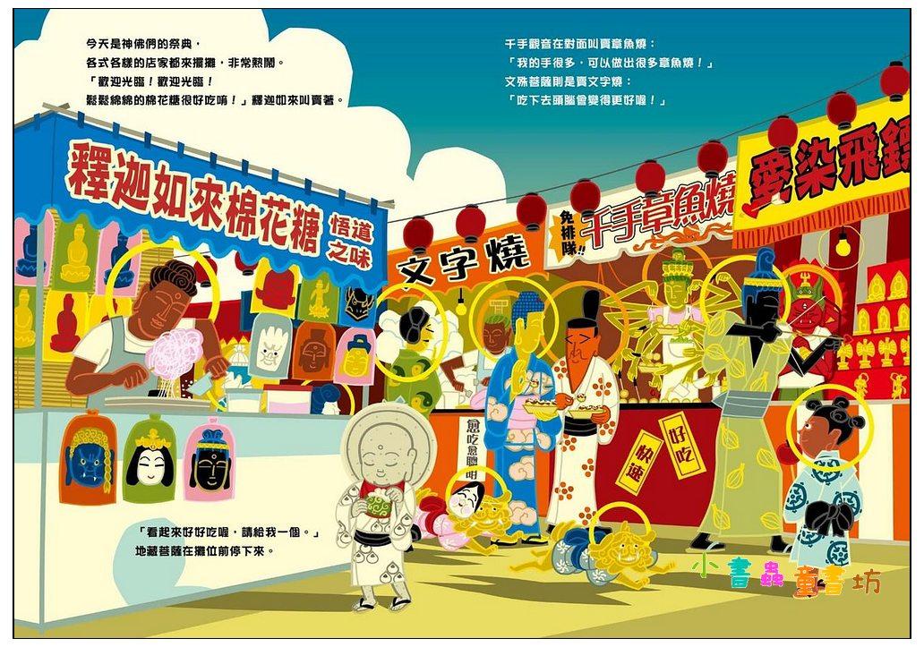 內頁放大:大佛的夏日祭典 (79折)