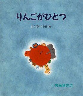 一顆蘋果(日文版,附中文翻譯)