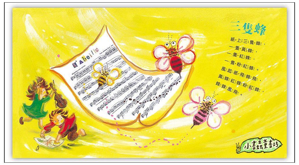 內頁放大:趣味語文-花貓帽(QR Code線上聽)(新版) (唸唸、唱唱書展) (85折)