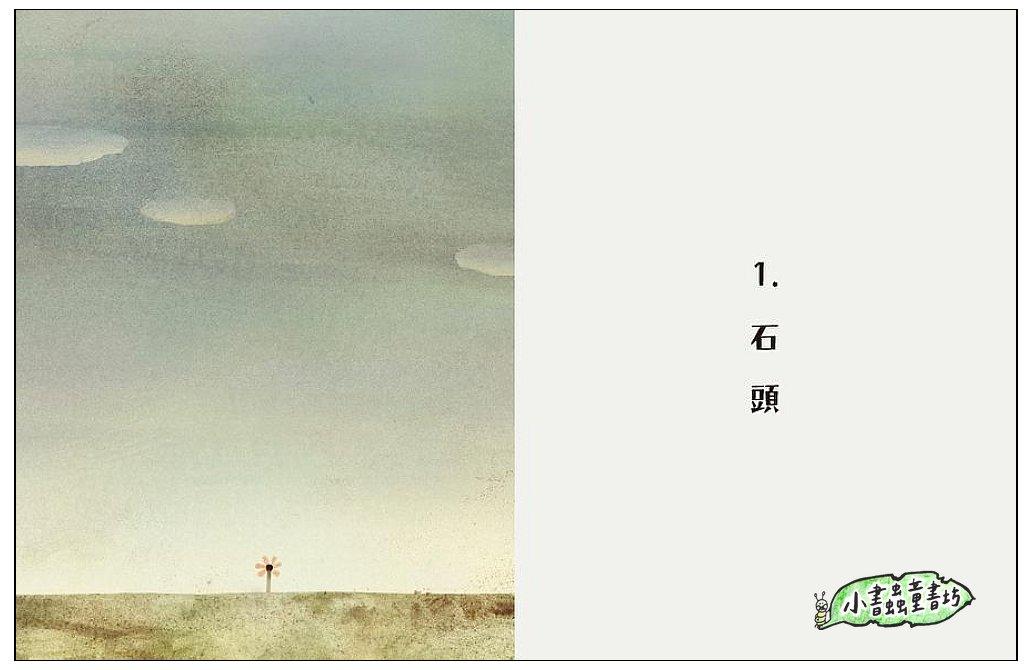 內頁放大:天上掉下來的石頭 (85折)