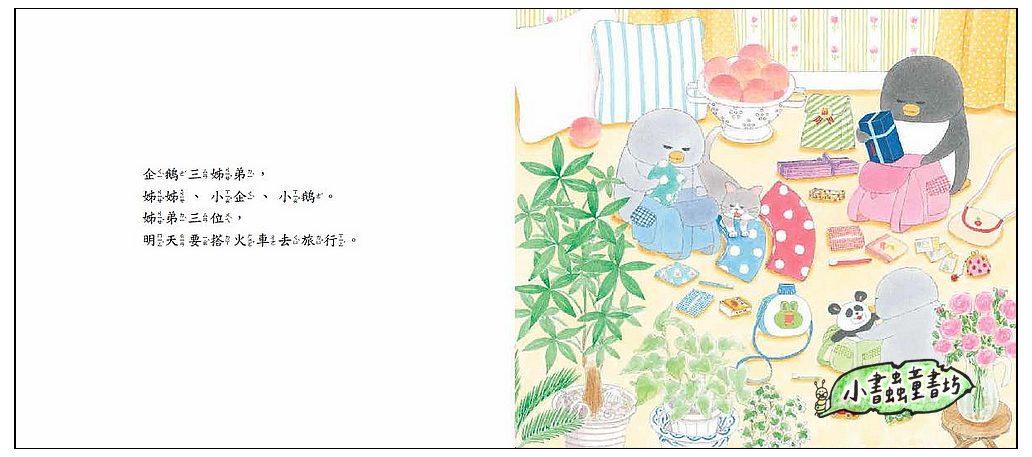 內頁放大:工藤紀子繪本: 小企鵝歡樂旅程 (4冊合售) (85折)