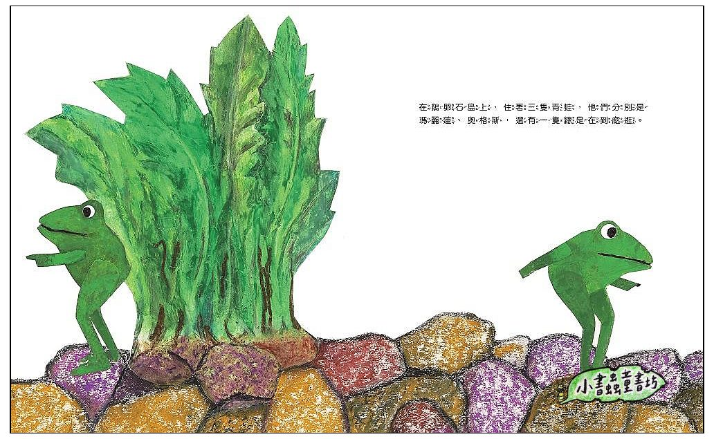 內頁放大:李歐.李奧尼:一顆奇特的蛋 (79折)