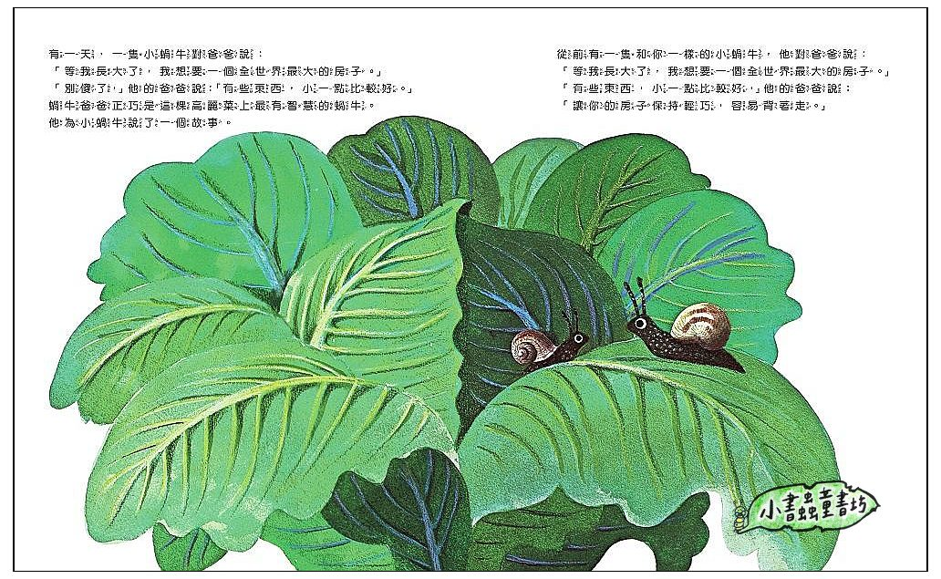 內頁放大:甘於平凡,原來是好事:世界上最大的房子 (79折) (解憂繪本書展)