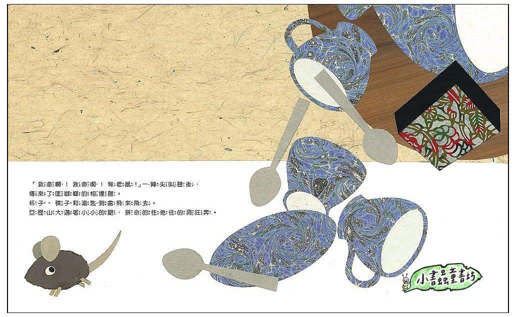 內頁放大:李歐.李奧尼:亞歷山大和發條鼠 (79折)