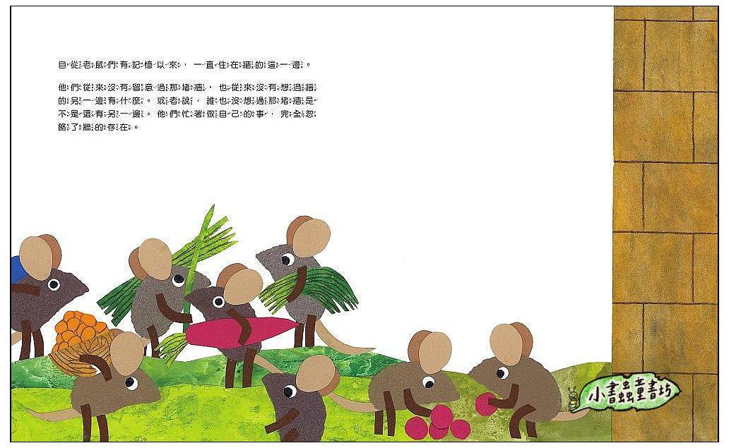 內頁放大:李歐.李奧尼:小老鼠緹莉和一堵牆 (79折)
