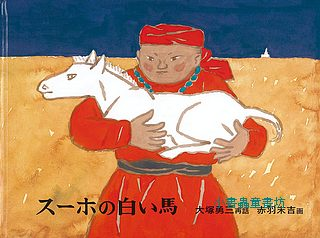 赤羽末吉傳統繪本:馬頭琴(日文版,附中文翻譯)