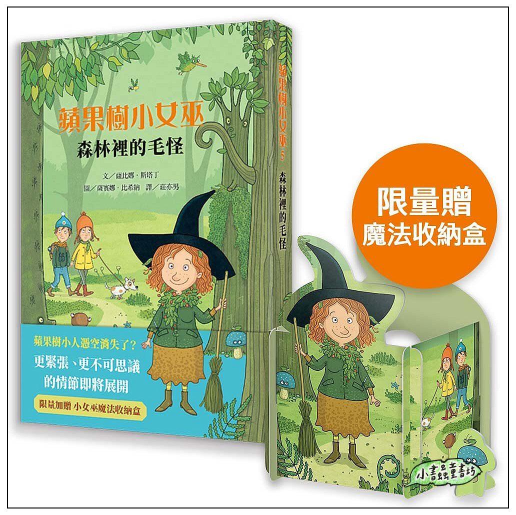 內頁放大:蘋果樹小女巫5:森林裡的毛怪(限量贈小女巫魔法收納盒) (85折)