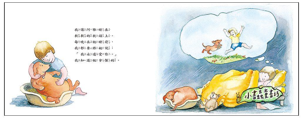 內頁放大:我永遠愛你 (85折)