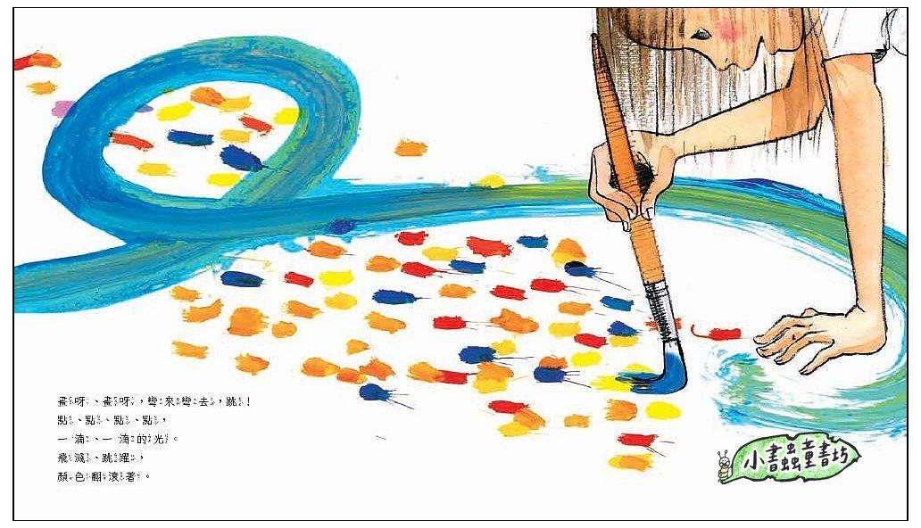 內頁放大:你好! 我的畫 (85折)