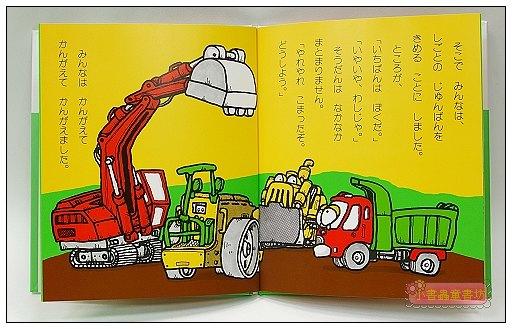 內頁放大:工程車(日文版,附中文翻譯)