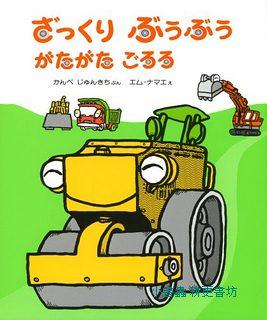 工程車(日文版,附中文翻譯)