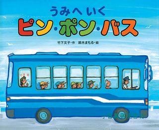車子工作繪本2:叮咚公車2 去海邊(日文版,附中文翻譯)