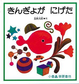 小金魚逃走了:五味太郎繪本(日文版,附中文翻譯)