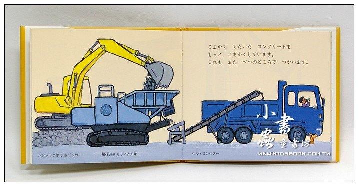 內頁放大:蓋房子的車:交通工具小繪本(日文版,附中文翻譯)