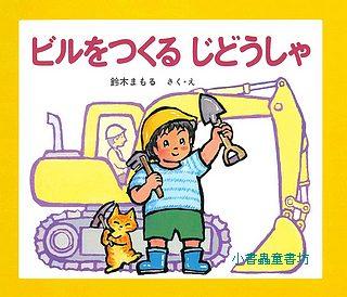 交通工具小繪本:蓋房子的車