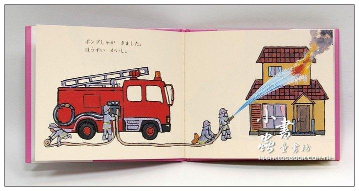 內頁放大:消防車:交通工具小繪本(日文版,附中文翻譯)樣書出清(現貨數量:1)