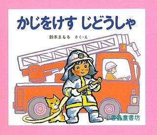 消防車:交通工具小繪本(日文版,附中文翻譯)樣書出清(現貨數量:1)