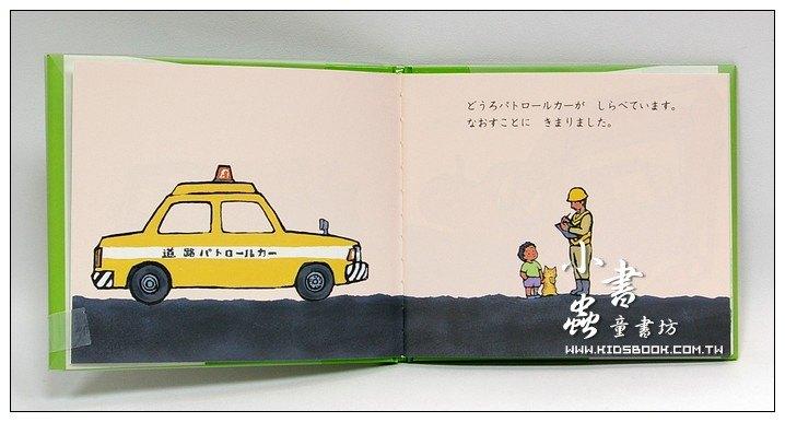 內頁放大:道路施工車:交通工具小繪本(日文版,附中文翻譯)樣書出清(現貨數量:1)