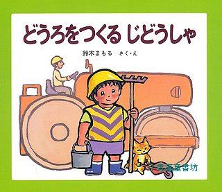 道路施工車:交通工具小繪本(日文版,附中文翻譯)樣書出清(現貨數量:1)