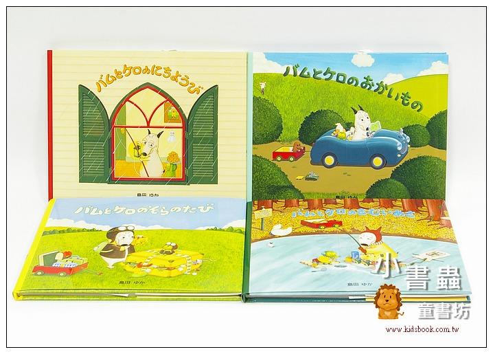 內頁放大:包姆與凱羅 (日文) (附中文翻譯) 全四冊