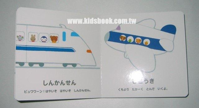 內頁放大:孩子的第一本可愛認知書-交通工具 (1)(日文版,附中文翻譯)