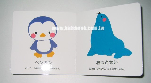 內頁放大:孩子的第一本可愛認知書-動物 (1)(日文版,附中文翻譯)