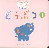 孩子的第一本可愛認知書-動物 (1)(日文) (附中文翻譯)