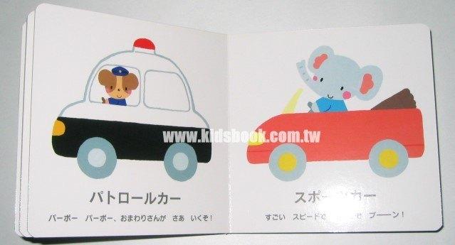 內頁放大:孩子的第一本可愛認知書-交通工具 (2)(日文版,附中文翻譯)