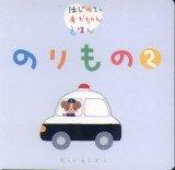 孩子的第一本可愛認知書-交通工具 (2)(日文) (附中文翻譯)
