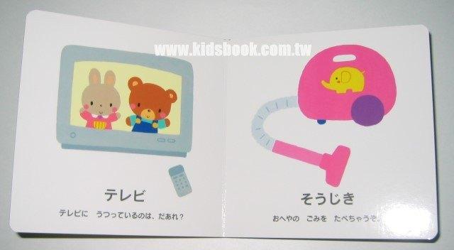 內頁放大:孩子的第一本可愛認知書-生活 (2)(日文版,附中文翻譯)