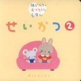 孩子的第一本可愛認知書-生活 (2)(日文版,附中文翻譯)