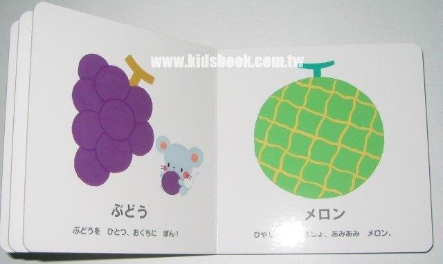 內頁放大:孩子的第一本可愛認知書-食物 (1)(日文版,附中文翻譯)