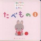 孩子的第一本可愛認知書-食物 (1)(日文) (附中文翻譯)