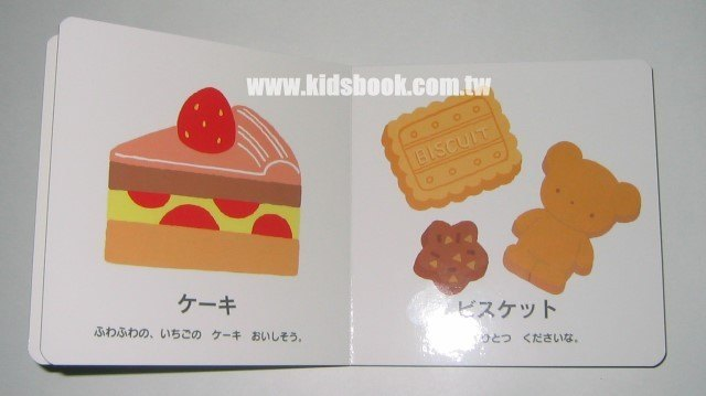 內頁放大:孩子的第一本可愛認知書-食物 (2)(日文版,附中文翻譯)