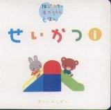 孩子的第一本可愛認知書-生活 (1)(日文) (附中文翻譯)