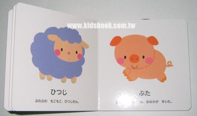 內頁放大:孩子的第一本可愛認知書-動物 (2)(日文版,附中文翻譯)