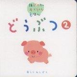 孩子的第一本可愛認知書-動物 (2)(日文) (附中文翻譯)