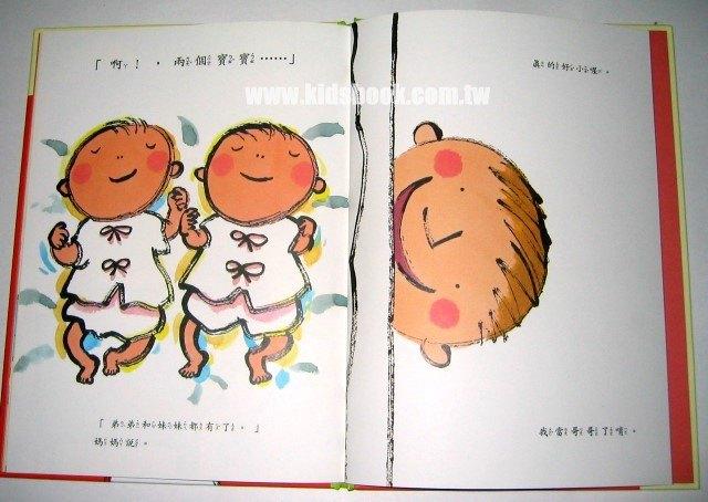 內頁放大:寶寶要出生了(79折)
