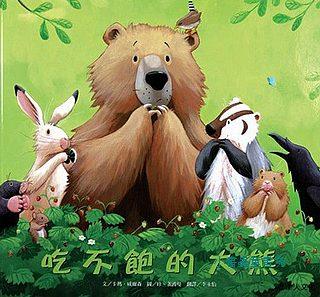 吃不飽的大熊(79折)