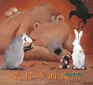 愛打呼的大熊(79折)