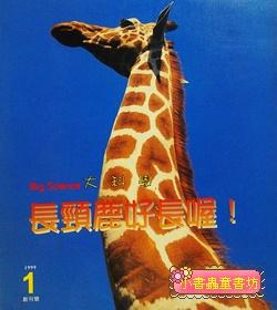 長頸鹿好長喔!:*大科學 (第一期) (導讀手冊+導讀CD) (特價書)