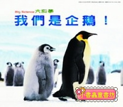 我們是企鵝:*大科學 (第二十一期) (導讀手冊+導讀CD) (特價書)