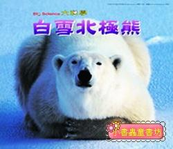 白雪北極熊:*大科學 (第二十五期) (導讀手冊+導讀CD) (特價書)