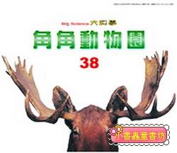 角角動物園:*大科學 (第三十八期) (導讀手冊+導讀CD) (特價書)