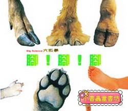 腳!腳!腳!(套書解套):*大科學 (第五十期) (導讀手冊+導讀CD) (特價書)